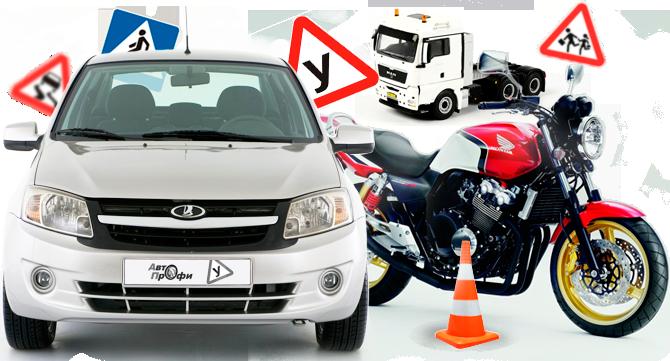 Получить права водительские в Иваново