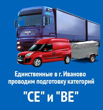 Переподготовка на категорию CE и BE