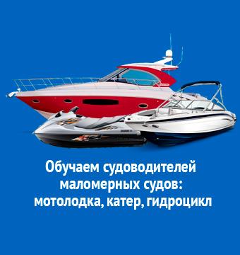 Получит права на лодку, катер, гидроцикл