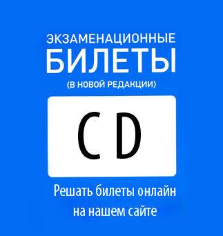 Решать билеты онлайн C D 2018