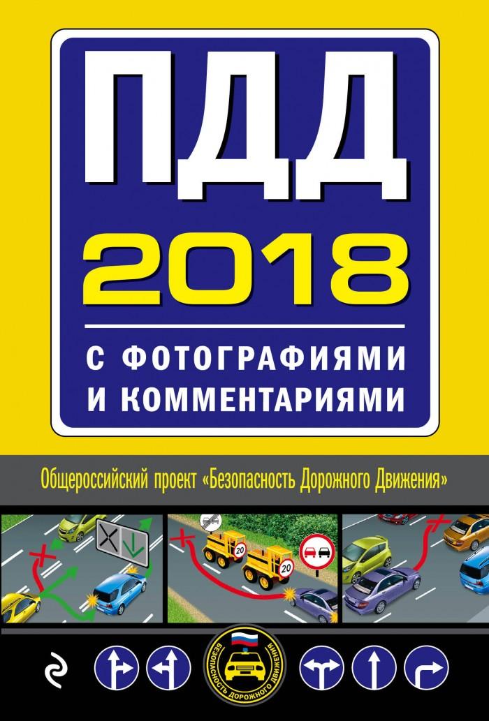 Скачать PDF ПДД 2018